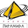 Радио Пирамида