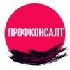 ПрофКонсалт • Бухгалтерские услуги • Белгород