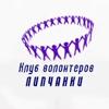 """Клуб волонтеров """"Липчанки"""""""