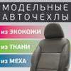 """Авточехлы и накидки """"Автопилот"""" в Белгороде"""