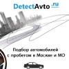 DetectAvto - Подбор автомобилей на заказ