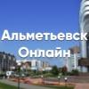 Альметьевск Онлайн