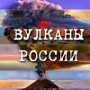 ◢ ◣ Вулканы России ◢ ◣
