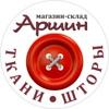 """ТКАНИ Магазин-склад """"Аршин"""""""