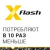 X-flash Светодиодное освещение
