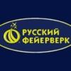 Русский Фейерверк - петарды, салюты, фонтаны