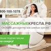 МассажныеКресла.рф - магазин массажных кресел