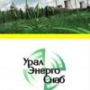 УралЭнергоСнаб-альтернативные источники энергии