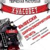 "Рекламно - производственная фирма ""ХУДСОВЕТ"""