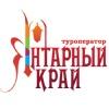 Янтарный Край: экскурсии и туры в Калининграде