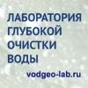ВОДА: исследования - технология - оборудование