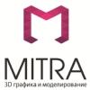 3D Mitra. «3D моделирование и визуализация»