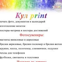 ЕвгенийПринтов