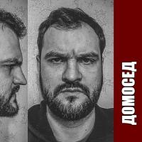 Андрей Скороход в друзьях у Демиса