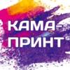 Рекламное агентство Кама принт Ижевск