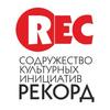 Содружество культурных инициатив РЕКОРД
