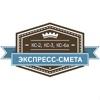 Экспресс-Смета.ру - Составление смет
