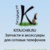 Магазин запчастей для сотовых Китайчик.РФ