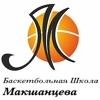Баскетбольная Школа Макшанцева Новосибирск