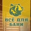 ВСЕ ДЛЯ БАНИ| ПЕЧИ УФА| ДЫМОХОДЫ| КАЗАНЫ|ТАНДЫР