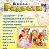 """ШКОЛА РАДОСТИ"" и бассейн ""АКВА-ЛЯЛЯ"" г.Ирбит"