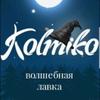 Эзотерический магазин/Kolmiko