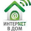 Подключить интернет домой