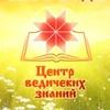 Покон-Центр ✸Ведические знания славян в Москве