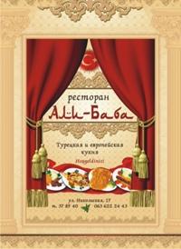 Ali Baba, Николаев