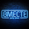 ВМЕСТЕ Party Place