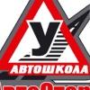 "Автошкола ""АвтоСтарт"" Белгород"