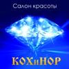 Салон красоты Кохинор Хабаровск