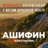 Ашифин-Губернатор.РФ