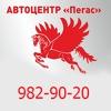 """АВТОЦЕНТР """"ПЕГАС"""""""
