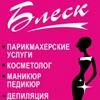 "САЛОН КРАСОТЫ ""БЛЕСК"" СПБ"