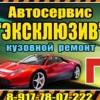 """АВТОСЕРВИС """"ЭКСКЛЮЗИВ"""" г.Салават"""