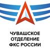 ФКС Чувашской Республики