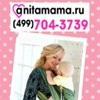 Anita Maternity Белье и Одежда для беременных и
