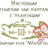 Wayoftea, чайный клуб и совместная закупка