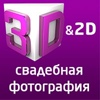 3D фото 360-видео, Свадебный фотограф в Воронеже