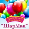 Воздушные шары Ярославль   Гелиевые шарики