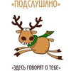 Подслушано ГРЭС  г.Троицк