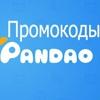 Pandao промо-код пандо