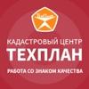 Кадастровый центр «ТехПлан» г. Орёл