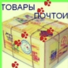 Уникальные Товары Почтой Россия-Украина