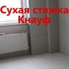 Сухая стяжка Кнауф, насыпной пол, ремонт пола