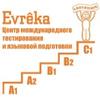Языковой центр Эврика/Eureka