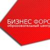 """Образовательный центр """"Бизнес Форс"""""""
