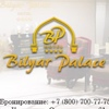 Отель Биляр Палас Казань