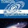 Тюмень-Космопоиск
